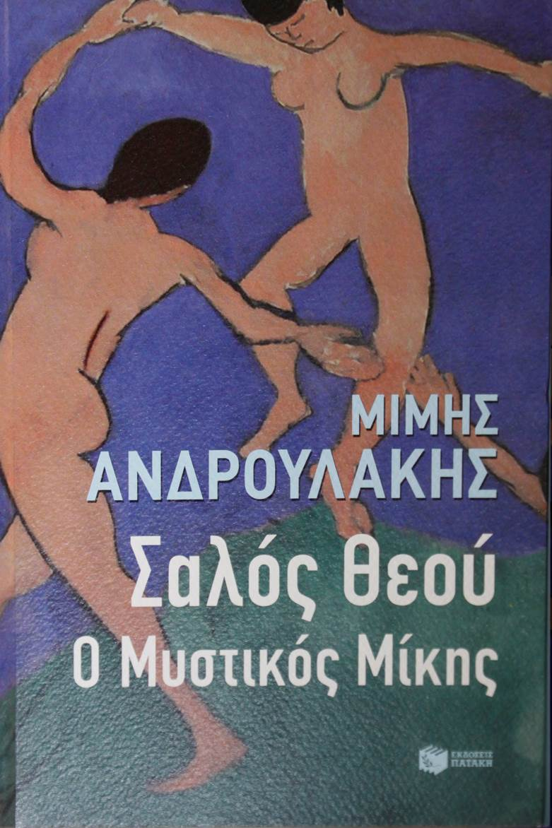Mimis androulakis (43)