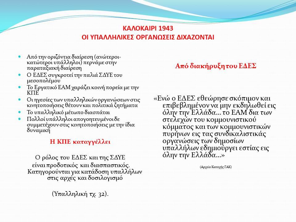 Διαφάνεια50