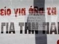 ΔΟΕ-ΟΛΜΕ-ΟΙΕΛΕ-65