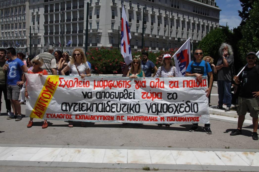 Ekpaideytikoi_Syntagma_11-6-2020-10