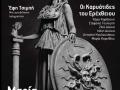 Μαρία-Ναυπλιώτου-εξώφυλλο