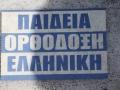 ΜΑΚΕΔΟΝΙΑ (92)