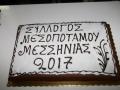 MESOPOTAMOS (2)