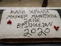 moyseio_sxolikis_zois-1