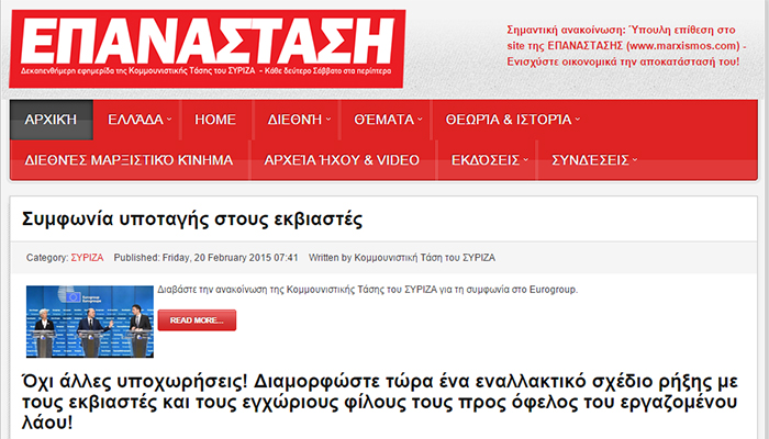 Reuters: Πώς ο Τσίπρας θα μετατρέψει την ήττα, σε νίκη -Τι πρέπει να κάνει