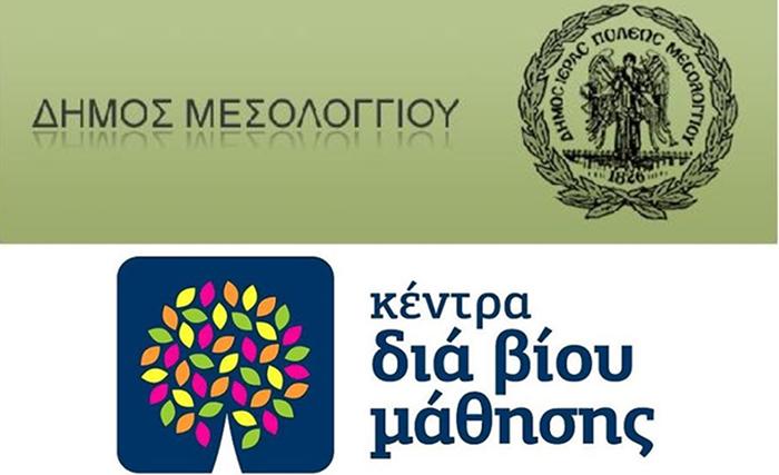 Νέα προγράμματα του Κέντρου δια Βίου Μάθησης Δήμου Ιεράς Πόλεως Μεσολογγίου