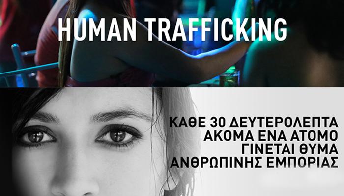 Α21: Στην Ελλάδα ζουν 20.000 σκλάβες του σεξ