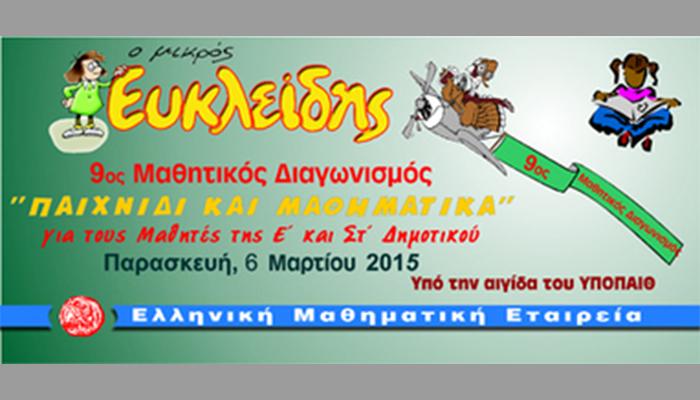 9ος Μαθητικός Διαγωνισμός «Παιχνίδι και Μαθηματικά» για μαθητές Δημοτικού