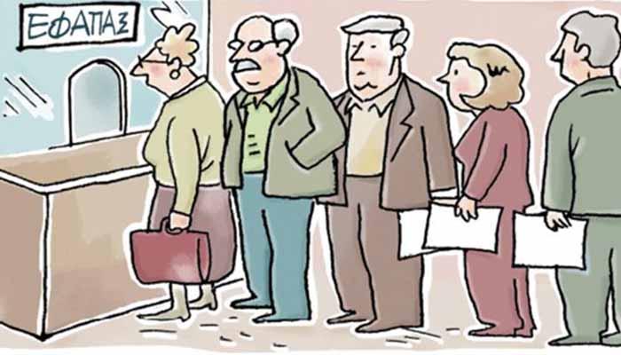 Υπουργείο Εργασίας: Μέχρι τέλος του 2017 εξοφλούνται όλα τα οφειλόμενα εφάπαξ