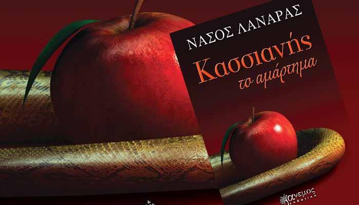 «ΚΑΣΣΙΑΝΗΣ ΤΟ ΑΜΑΡΤΗΜΑ»: Το νέο βιβλίο του Νάσου Λαναρά.
