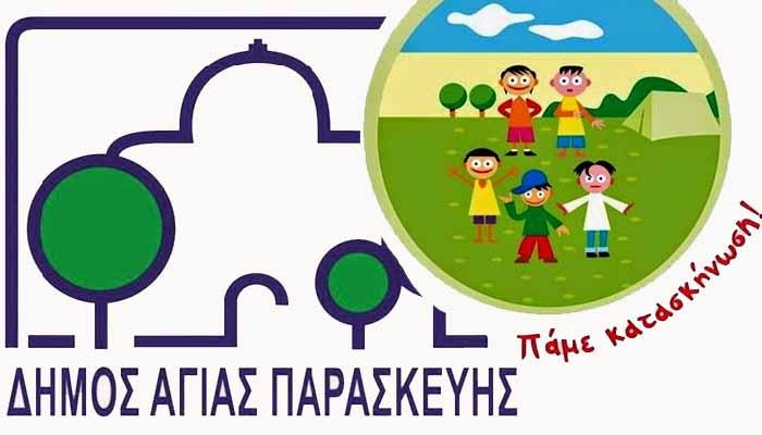 Δήμος Αγίας Παρασκευής: πρόγραμμα παιδικών κατασκηνώσεων
