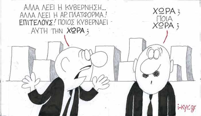 Τουλάχιστον ζητήστε συγγνώμη για τα δεινά του Έλληνα