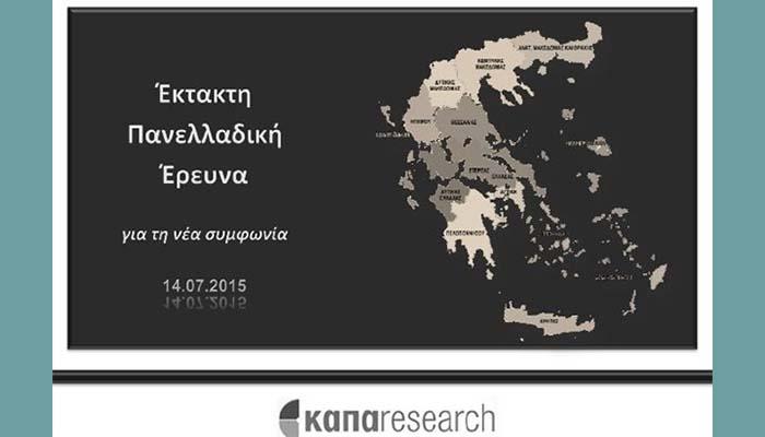 Δημοσκόπηση KΑΠΑ Research: 7 στους 10 να ψηφιστεί η συμφωνία από τη Βουλή