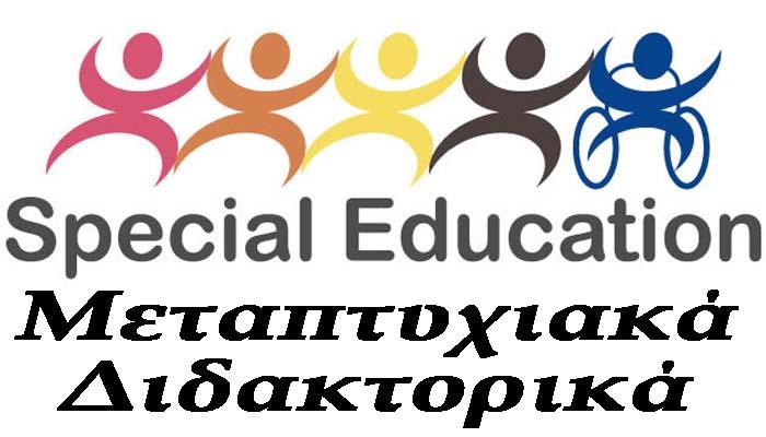Κριτήρια για τη χορήγηση συνάφειας των μεταπτυχιακών και διδακτορικών τίτλων με την Ειδική Αγωγή