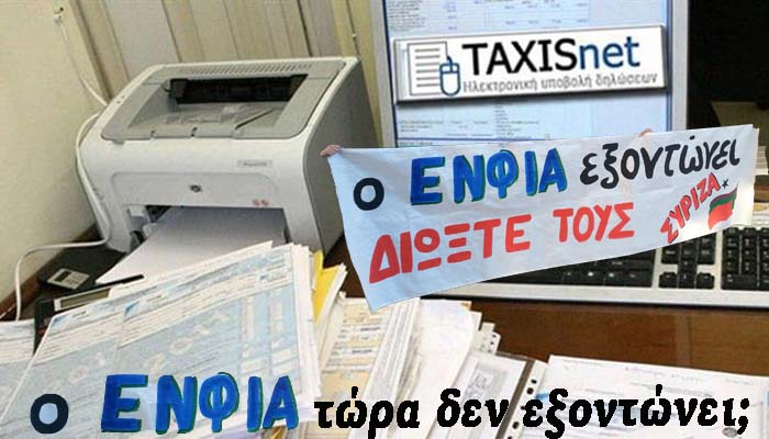 Ανέβηκαν στο Taxisnet τα πρώτα εκκαθαριστικά του ΕΝΦΙΑ που θα καταργούσε η κυβέρνηση