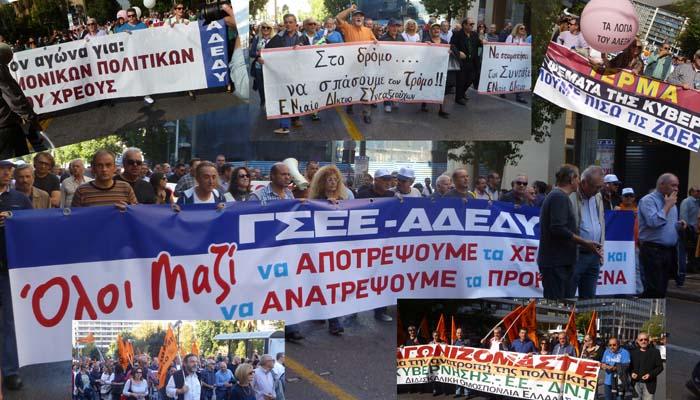 Συλλαλητήριο ΓΣΕΕ-ΑΔΕΔΥ στην Αθήνα, Πέμπτη 12 Νοεμβρίου 2015 (Φωτο & Βίντεο)