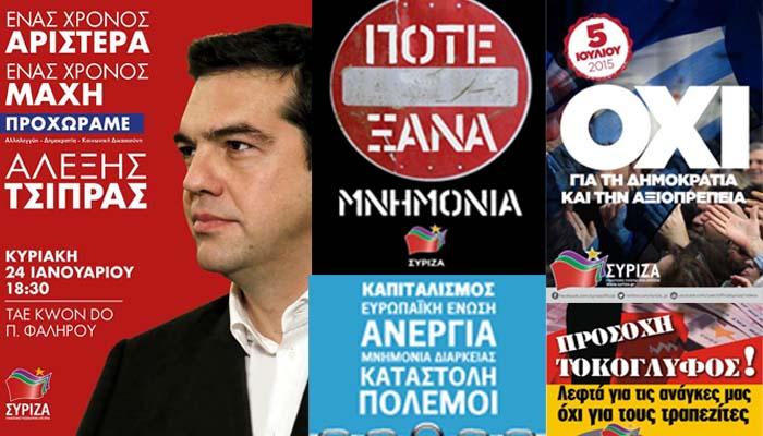 Ένας χρόνος ΣΥΡΙΖΑ - Όλα όσα έγιναν μπροστά και πίσω από τις κάμερες