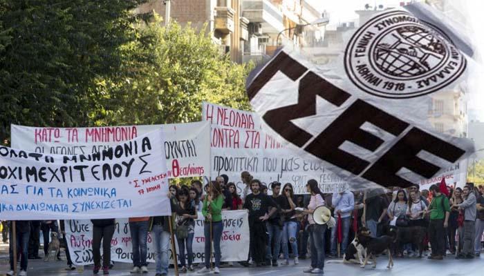 ΓΣΕΕ: Πανελλαδική απεργία στις 4 Φεβρουαρίου 2016