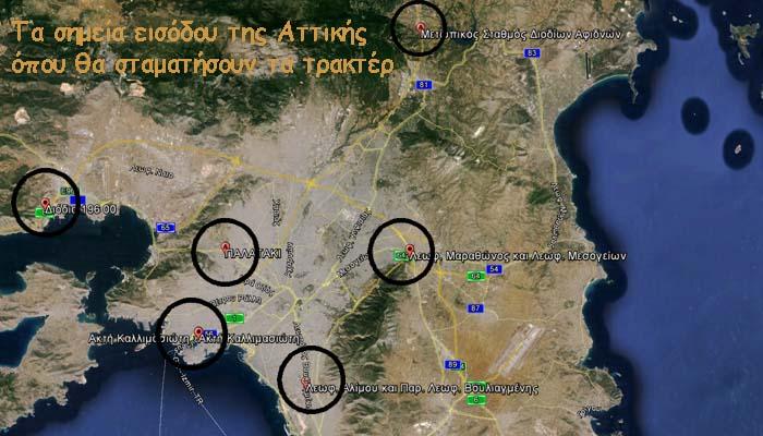 Πέντε μπλόκα της αστυνομίας για να μην μπουν τα τρακτέρ των αγροτών στην Αθήνα