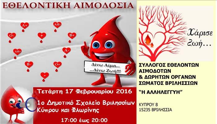 67η εθελοντική αιμοδοσία στα Βριλήσσια