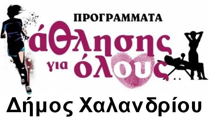 Δήμος Χαλανδρίου: Ξεκίνησαν προγράμματα άθλησης για όλους