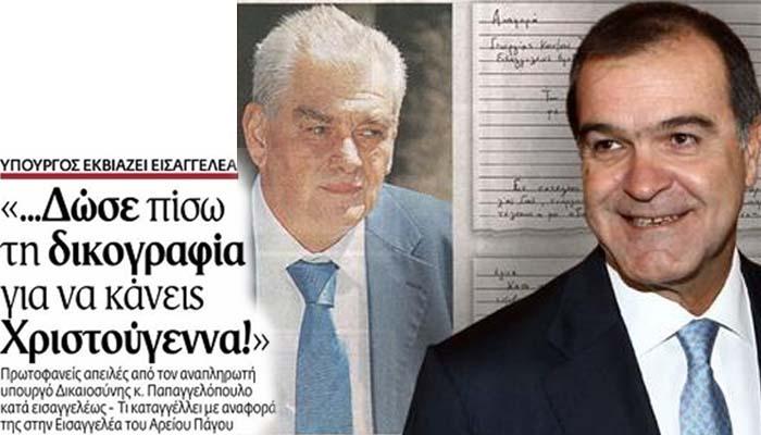 Σάλος για Παπαγγελόπουλο λόγω Τσατάνη και δηλώσεις Βγενόπουλου