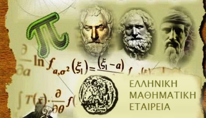 Η Ελληνική Μαθηματική Εταιρεία για τη διδασκαλία των Μαθηματικών