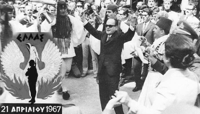 Αφιέρωμα στην αποφράδα μέρα της 21ης Απριλίου 1967