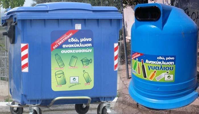 Δήμος Βριλησσίων: Μειώθηκαν τα σκουπίδια λόγω της ανακύκλωσης