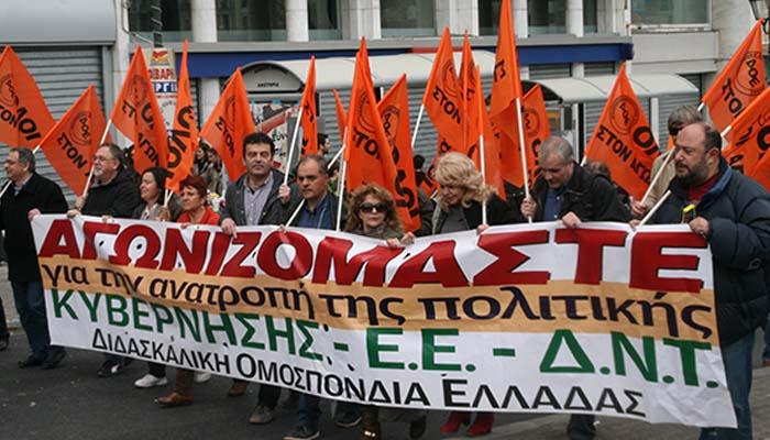 Συλλαλητήριο στις 4 Ιουνίου και εικοσιτετράωρη απεργία στις 8 Ιουνίου ανακοίνωσαν οι δάσκαλοι