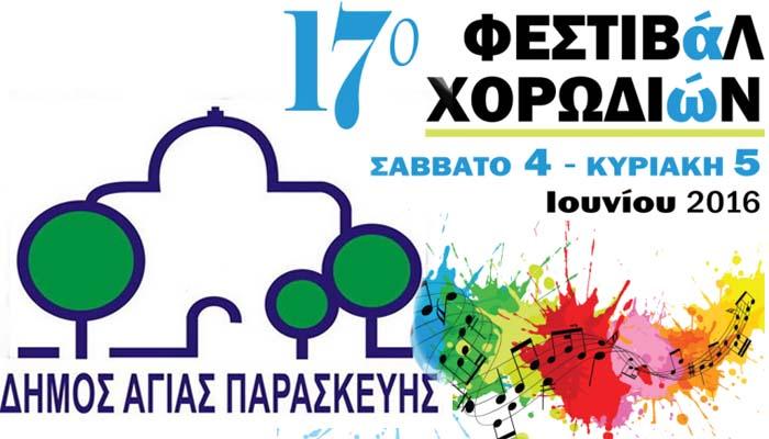 Δήμος Αγίας Παρασκευής: 17ο Φεστιβάλ Χορωδιών