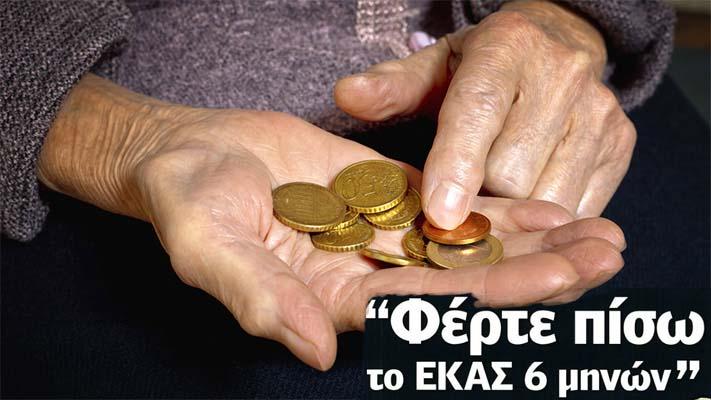 Ελληνική Ένωση Ζυθοποιών: Η κυβέρνηση Τσίπρα στραγγαλίζει την λαϊκή κυριαρχία