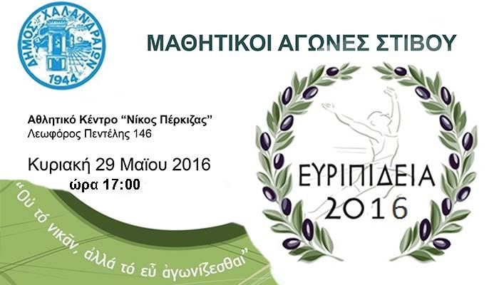Δήμος Χαλανδρίου: Μαθητικοί αγώνες στίβου «Ευριπίδεια 2016»
