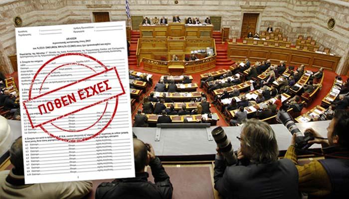 Στη δημοσιότητα σήμερα τα «πόθεν έσχες» των πολιτικών για το 2013 (Χα! Χα!)