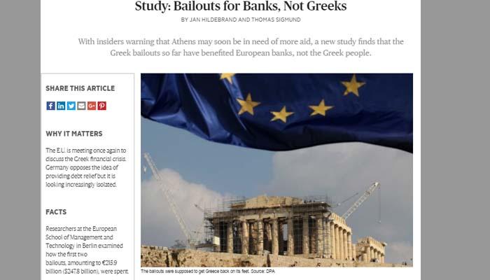 Το 95% των πακέτων διάσωσης  δανείων πήγαν για τις τράπεζες και όχι για τους Έλληνες