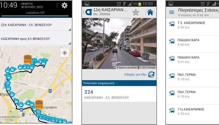 Εφαρμογή του ΟΑΣΑ που δείχνει τη θέση των λεωφορείων σε πραγματικό χρόνο