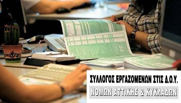 Εφοριακοί Αττικής: Το ΥΠΟΙΚ στοχεύει τους μικροοφειλέτες και παραγράφει μεγάλες υποθέσεις φοροδιαφυγής