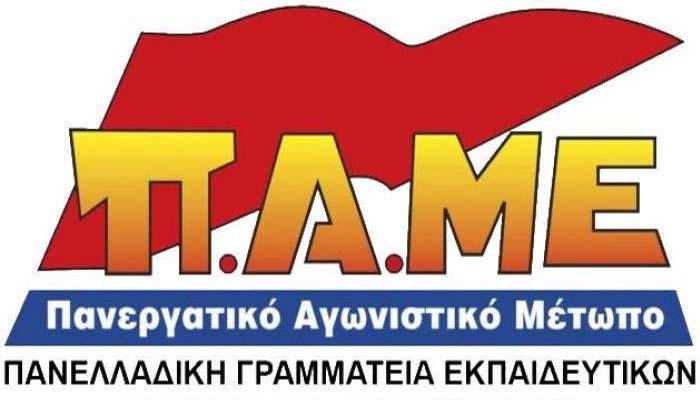 ΠΑΜΕ: Ανακοίνωση για τη συνάντηση Υπουργείου – ΟΛΜΕ