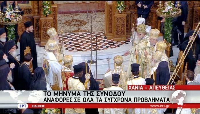 Το Μήνυμα της Αγίας και Μεγάλης Συνόδου της Ορθοδόξου Εκκλησίας