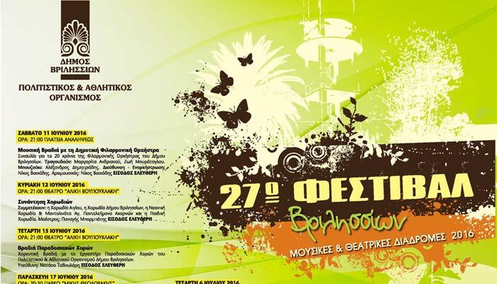 Ξεκίνησε το 27ο Φεστιβάλ του Δήμου Βριλησσίων