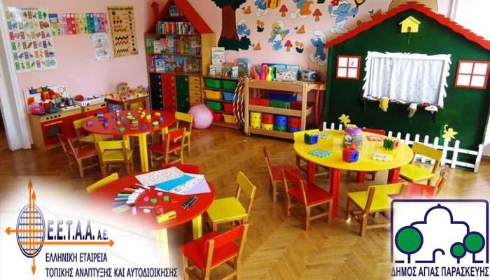 Δήμος Αγ. Παρασκευής: Ενημέρωση για τους παιδικούς σταθμού
