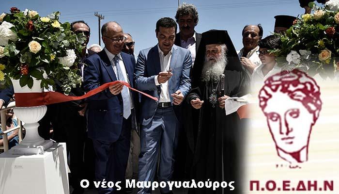 ΠΟΕΔΥΝ: Νέος «Μαυρογιαλούρος» ο Τσίπρας με το νοσοκομείο Σαντορίνης
