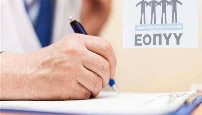 Αλλαγές στα παραπεμπτικά διαγνωστικών εξετάσεων από σήμερα