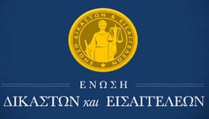 «Καταπέλτης» κατά της Κομισόν η Ένωση Δικαστών
