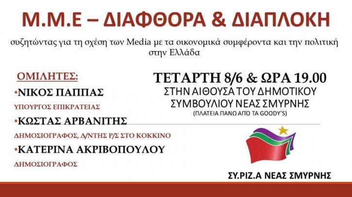 Αφίσα εκδήλωσης ΣΥΡΙΖΑ Ν Σμύρνης