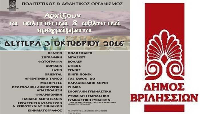 Δήμος Βριλησσίων: Έναρξη Αθλητικών Προγραμμάτων & Πολιτιστικών Εργαστηρίων ΠΑΟΔΗΒ