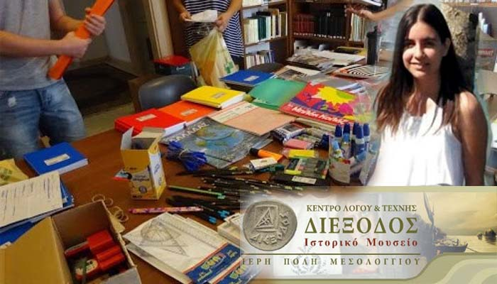 Μεσολόγγι: Μια ευαισθητοποιημένη χειρονομία της «Διεξόδου» στη μνήμη της Ειρήνης Τριανταφύλλου