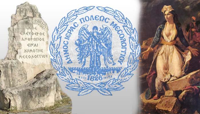 Ορισμός νέων Αντιδημάρχων, προέδρων Επιτροπών και Εντεταλμένων Συμβούλων στo Δήμο Ι.Π. Μεσολογγίου