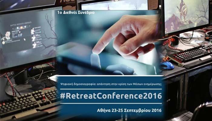 Ολοκληρώθηκε το 1ο Διεθνές Συνέδριο για την ψηφιακή δημοσιογραφία