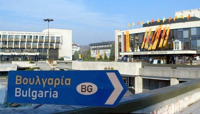 Άρον-άρον στην Βουλγαρία 15.000 ελληνικές επιχειρήσεις λόγω φορολογίας